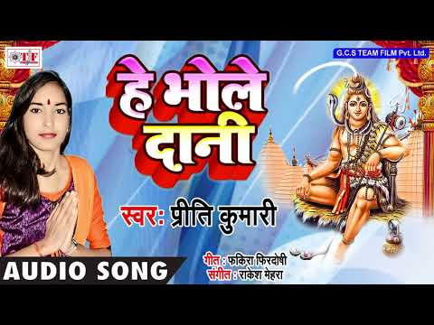 Xxx Mp4 Hay Bhole Dani Priti Kumari Bhola Song Bhojpuri Kanwar Song 2018 Bol Bam Song New 3gp Sex