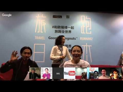 11/26 和歐陽靖一起旅跑全世界_Google Hangouts旅跑無國界全球響應會