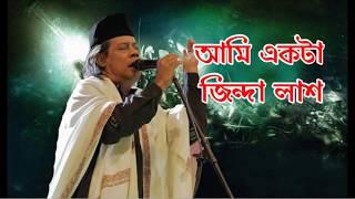 আমি একটা জিন্দা লাশ বারী সিদ্দিকী II AMI EKTA JINDA LASH BARI SIDDIQUI