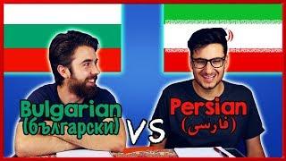 How Similar are Persian and Bulgarian?