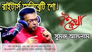 সুমন্ত আসলাম | বইকথা