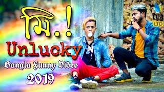 Mr. Unlucky    Bangla Funny Video 2019    Durjoy Ahammed Saney    Saymon Sohel