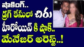 షాకింగ్.. డ్రగ్ కేసులో చిరు హీరోయిన్ కి షాక్.. మేనేజర్ అరెస్ట్. | Kajal Aggarwal Manager Roni Arrest