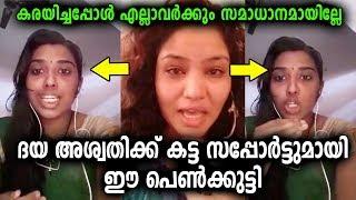ദയ അശ്വതിക്ക് ഫുൾ സപ്പോർട്ടുമായി പെൺകുട്ടിയുടെ വീഡിയോ | Daya Aswathy | Saritha nair | Malayalam News