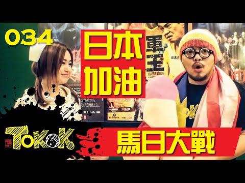 Xxx Mp4 Namewee Tokok 034 Japan VS Malaysia 馬日大戰 25 05 2014 3gp Sex