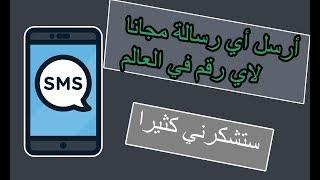 أفضل موقع لارسال رسائل SMS مجانية لاي رقم في العالم | رهييييب!