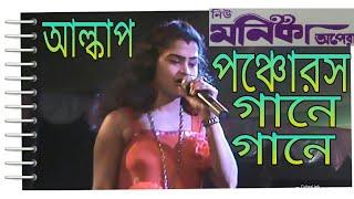 Monika Opera Pnchoros soung | মনিকা অপেরা গান | alkap gaan | bengali soung
