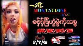 Mon Music Dj 3CHA(DJ/NAY/MYO/THU)Remix 2019
