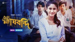 Baghbondi (বাঘবন্দি) | Ep 3 | Tawsif | Safa Kabir | Jovan | Vicky Zahed | Web series