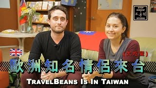 讓知名歐洲情侶嚇傻的台灣特色: Taipei Toilet Restaurant ft. Travel Beans
