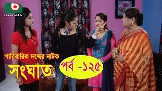 Bangla serial natok  Songhat  EP  - 125 |  ft -  Ahmed Sharif,  Humayra Himu, Moutushi, Borna mirza
