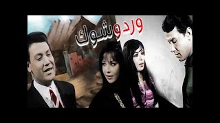 فيلم ورد وشوك -  Ward W Shouk Movie