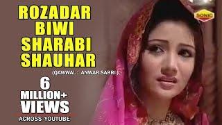 Islamic Waqya Video 2018 - रोज़ादार बीवी और शराबी शोहर | Rozadar Biwi Sharabi Shauhar - Anwar Sabri