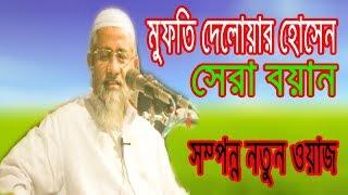 Mofti Allama Delwar Hossain (Hafizullah)- New waz - সম্পন্ন নতুন ওয়াজ