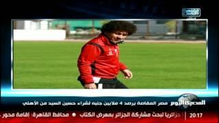 مصر المقاصة يرصد 4 ملايين جنيه لشراء حسين السيد من الأهلى