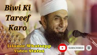 Biwi Ki Tareef Karo ❤️ Maulana Tariq Jameel Whatsapp Status Video ❤️