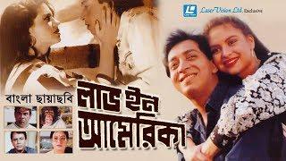 Love In America  | Bangla New Full HD Movie | Bulbul Ahmed,AHmed Sharif & Shabnam