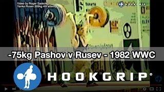 Mincho Pashov v Yanko Rusev - 1982 WWC -75kg C&J Battle