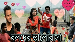বলদের ভালোবাসা  | Boloder Valobasha| Bangla Funny Video | New Video 2017 | GoGo Prank Team