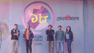 Bangla New Song : 18 boyosh  by Minar , naomi , Pretom ,oishi