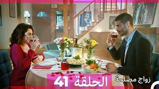 Zawaj Maslaha - الحلقة 41 زواج مصلحة