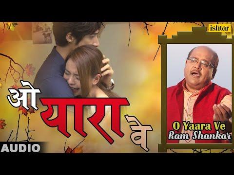 Xxx Mp4 ओ यारा वे मेरा दिल खाे गया है O Yaara Ve Ram Shankar Best Bollywood Sad Songs 2017 3gp Sex