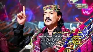 Bas Kaye Tuhnji Yari Khaan - Ghulam Hussain Umrani - New Eid Album SR Production 2018