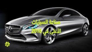 صناعة السيارات.. الأغلى في 2018