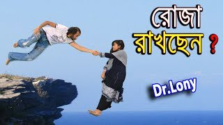Bangla Funny Eid Party Ramadan Funny Video | Bangla Funny Video | Dr Lony Bangla Fun