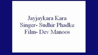 Jayjaykara Kara- Sudhir Phadke (Dev Manoos).