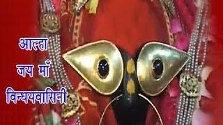 Aalha | Maa Vindhyawasini | Sanjo Baghel