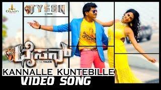 Tyson - Kannalle Kuntebille Song Video | Vinnod Prabhakar, Urmila Gayathri | K. Ramnarayan