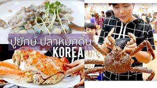 Korea Trip #4 l กินปูอลาสก้ายักษ์ ปลาหมึกสด ราคาไม่แพง  l Bryan Tan