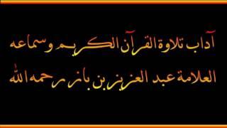 آداب تلاوة القرآن الكريم وسماعه - العلامة عبد العزيز بن باز رحمه الله
