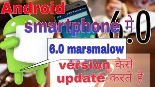 Android smartphone मे 6.0 marsmalow version केसे update करते है