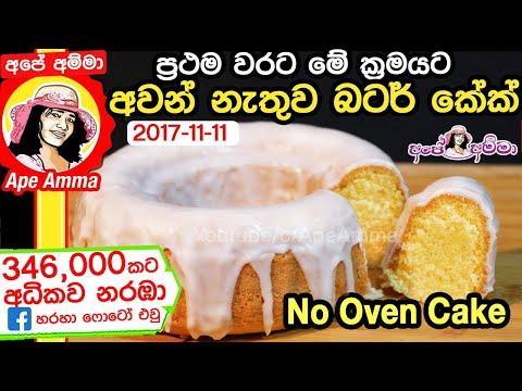 Xxx Mp4 ✔ අවන් එකක් නැතිව අපේ අම්මා හැදු බටර් කේක් එක බලන්න Butter Cake Without Oven New Method By Ape Amma 3gp Sex