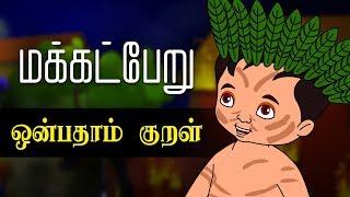 மக்கட்பேறு ஒன்பதாம் குறள் (Makkatperu 9th Kural) | Thirukkural Kathaigal | Tamil Stories for Kids