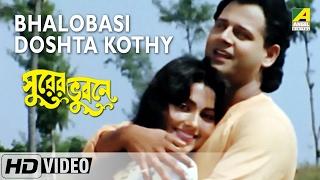 Bhalobasay Doshta Kothay | Surer Bhubaney | Bengali Movie Song | Bappi Lahiri, Asha Bhosle