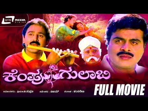 Xxx Mp4 Kempu Gulabi ಕೆಂಪು ಗುಲಾಬಿ Kannada Full HD Movie Feat Ambarish Ramesh Aravind Parijatha 3gp Sex