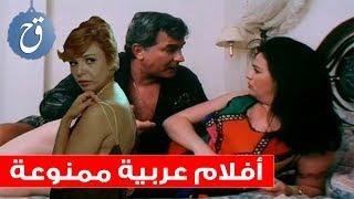 أفلام عربية ممنوعة من العرض تعرف على أشهرها