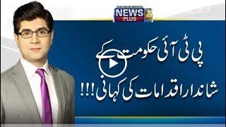 CapitalTV; Public happily appreciates PTI's reforms in KPK