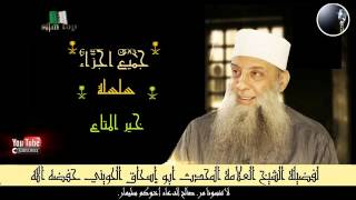 جميع اجزاء سلسلة *خير المتاع* لفضيلة الشيخ العلامة المحدث أبو إسحاق الحويني حفظه الله