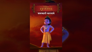 Little Krishna - Chamatkari Karname -Hindi  चमत्कारी कारनामे