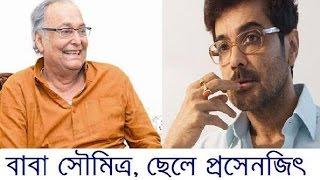 প্রসেনজিৎ চ্যাটার্জীর 'বাবা' হলেন সৌমিত্র | Prosenjit & Soumitra Chatterjee in Mayurakshi Film
