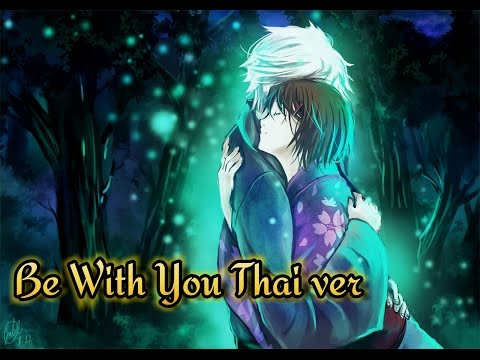 Hotarubi no mori e - Be With You [Thai ver]