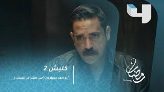 كلبش 2 | أبو العز الجبلاوي.. هذا هو رأس الشر في كلبش 2