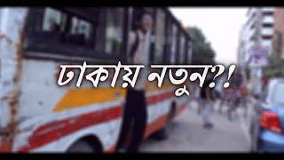 Dhakay Notun (ঢাকায় নতুন)  - SHORTFILM
