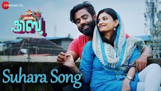 Suhara Song (Aliyukayayi) | Shibu | Karthik | Sachin Warrier | Arjun & Gokul