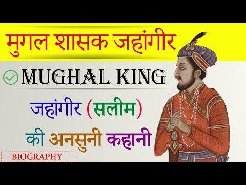 Xxx Mp4 Jahangir Biography In Hindi जहांगीर की कहानी हिंदीं में Mughal Emperor History 3gp Sex