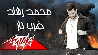 Mohamed Rashad - Dar Nar | محمد رشاد - ضرب نار